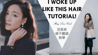 [ VLOG] I WOKE UP  LIKE THIS HAIR♥空氣感睡不醒頭捲髮教學!