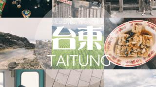 [遊記] 這個連假我們去台東輕旅遊吧 ♥