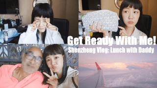 [VLOG] GET READY WITH ME♥跟我一起在深圳上妝保養+與爸爸的午餐約會!
