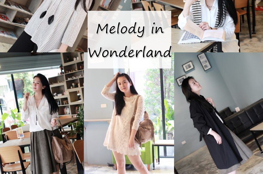 令人無法抗拒的Melody in Wonderland初秋知性5套分享