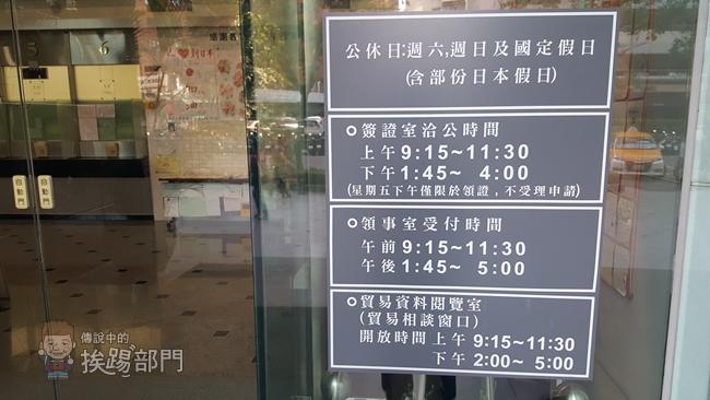 日本財團法人在台協會 免費索取日本各地導覽地圖