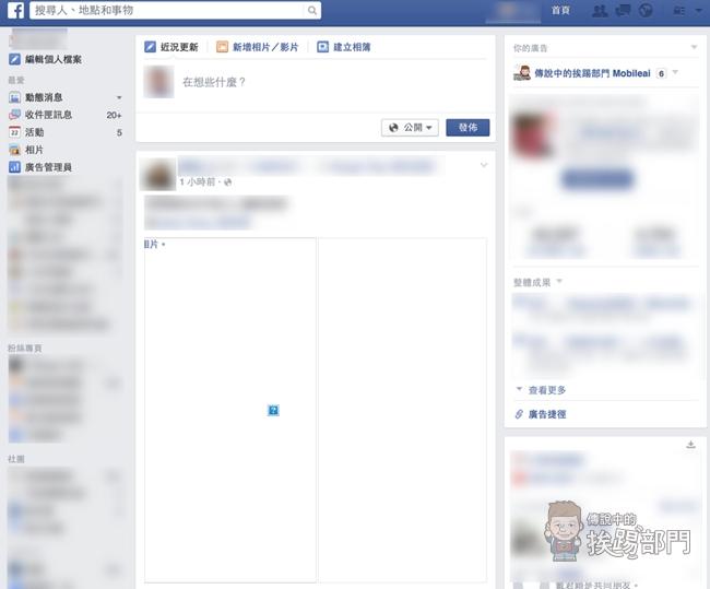 FaceBook 載入很慢看不到圖片當機該怎麼解決?
