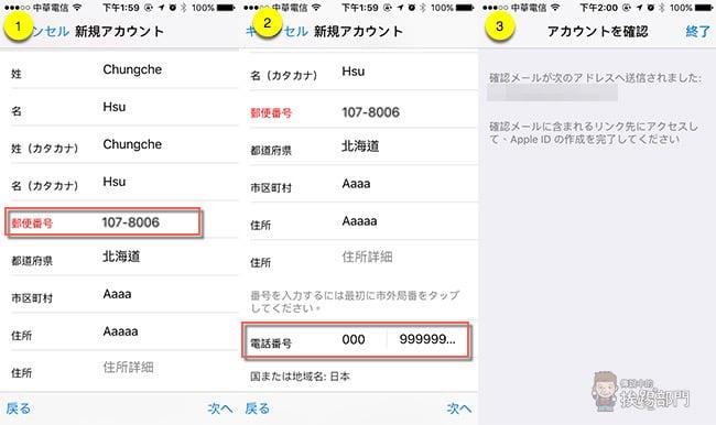 Apple ID 帳號