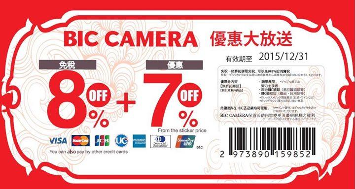 日本 BIC CAMERA 8%+7% 優惠卷下載!