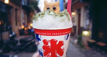 台南冰店推薦▌神農街少女必吃散步冰品♥「友.友tomotomo」&不是很推薦的「無聊郎」但泡泡先生冰可愛(台南神農街)