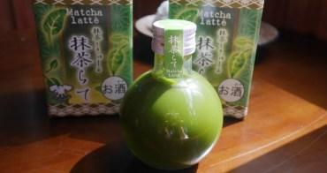 好物分享 抹茶控看過來!日本進口的「抹茶拿鐵酒」台灣也有啦~抹茶拿鐵酒新品發表會