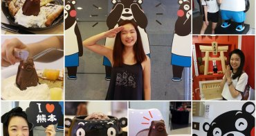 中山站下午茶 ▌超萌「Kuma Cafe」熊本熊主題餐廳台灣也有啦! 熊本熊餐廳餐點只有提供甜點,比想像中美味許多/推薦法式吐司(捷運中山站、松江南京站、台北南京東路)