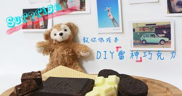 雷神巧克力DIY ▌雷神巧克力哪裡買?自己做比快!破解雷神巧克力×台版雷神VS.日本雷神