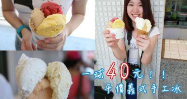 南投埔里▌住宅區的人氣排隊冰淇淋:「18度C巧克力工房」× 蜂蜜芥末、蔬果口味冰你吃過嗎?(必點餅乾甜筒)