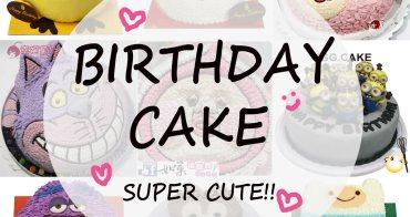 造型蛋糕台北推薦▌生日蛋糕就是要最可愛的!精選5家平價造型蛋糕、翻糖蛋糕(巴特里達菲蛋糕不好吃....)