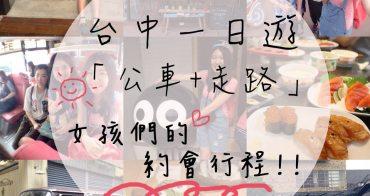 台中公車一日遊▌玩台中公車其實頗方便! 利用台中+走路,路癡女孩的聚會好滿足(阿裕壽司、綠光計畫、路地氷の怪物)公車八公里內免費