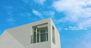 台南景點 最新台南打卡景點:台南鹽山旁的純白建築:超好拍的「七股遊客中心」ig熱門打卡景點 台南拍照景點