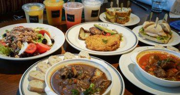 台北東區早午餐|點限定南法套餐抽法國8日遊「PAUL仁愛店」 @捷運忠孝敦化站