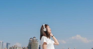 耳罩式耳機開箱|時尚精品配件 瑞典精品耳機「Sudio」無線耳罩式藍牙耳機 (Sudio耳機85折優惠碼)