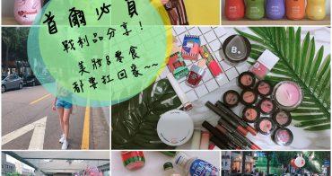 首爾必買戰利品分享|弘大、新沙洞逛街超好逛!韓國必買美妝、零食、韓國便利商店飲料