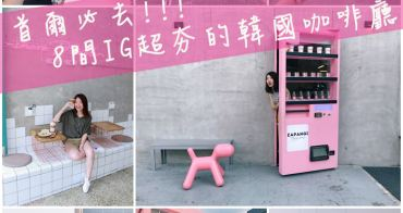 首爾ig打卡 粉紅控必收藏!!首爾必去IG超紅的8間「首爾咖啡廳」 粉紅咖啡廳、販賣機咖啡廳、澡堂咖啡廳