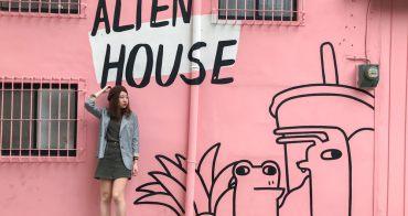 高雄美食|最新ig打卡粉紅牆!「Alien House」紫地瓜牛奶 粉紅系外星人牆@文化中心美食