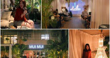 國父紀念館美食|超韓超美的泰式料理「MUI MUI」台北梨泰院韓風bar @捷運國父紀念館美食