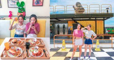台南IG餐廳|Lotto樂多台南店:一秒到美國公路!還有大恐龍的美式餐廳 (台南IG拍照景點/特色餐廳/寵物友善餐廳)
