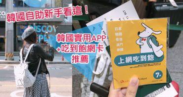 韓國實用APP+網卡推薦|韓國自助新手看這!韓國實用地鐵中文+naver 地圖APP&韓國網卡網路推薦