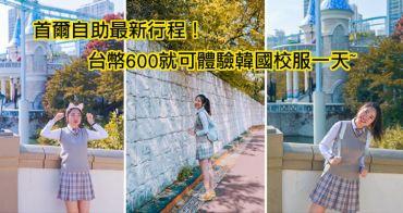 首爾校服體驗|最新行程!梨花校服台幣600穿一天,還可以去樂天世界拍照!超美超好拍@蠶室站景點/Produce 101