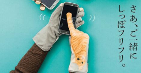 【寵物】超可愛觸控手套!滑手機就像貓尾巴搖呀搖~