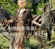 電影《園長夫人:動物園的奇蹟》女人是開始當自己之後,勇敢的力量才開始漸漸萌芽。