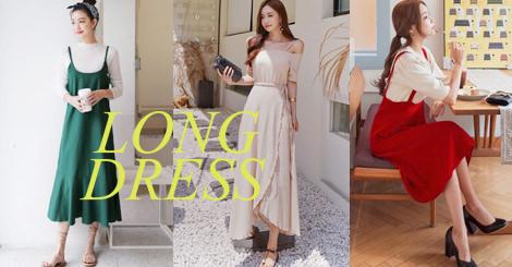 女生們衣櫃裡最給力的約會服裝單品長裙與長洋裝!