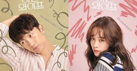 你愛你所選擇的嗎?韓劇《認識的妻子》用穿越時空告訴你什麼是愛情與婚姻!