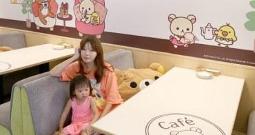★台北★拉拉熊咖啡廳Rilakkuma Café,環境餐點都超可愛