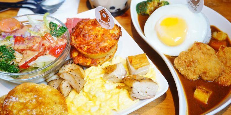 """【台北中山美食】BooGoo Café 布咕咖啡  *♥南京復興站""""太陽蛋咖哩飯""""早午餐"""