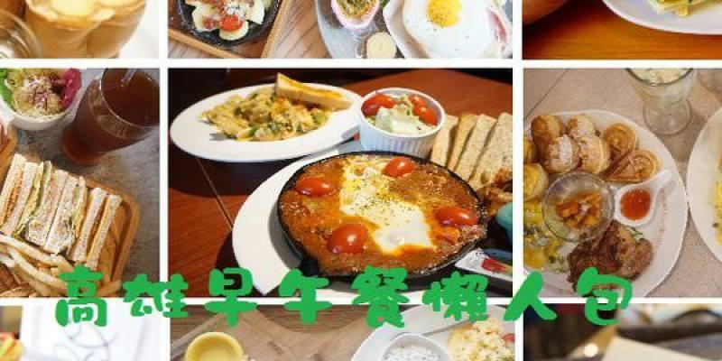 (2018.5月更新)高雄早午餐推薦~好吃不採雷♥懶人包♥