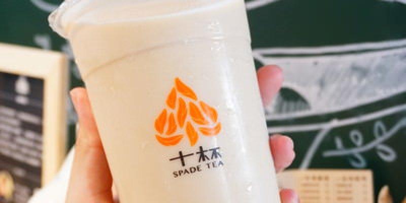 """【新北永和美食】十杯-極致手作茶飲  *♥自己的鮮奶自己選""""小農鮮奶""""平價好喝"""