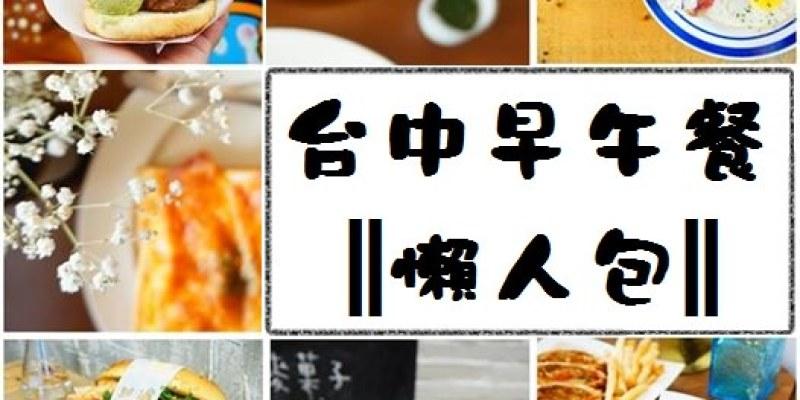 (2018.10月更新)台中早午餐推薦~好吃不採雷 ♥懶人包♥