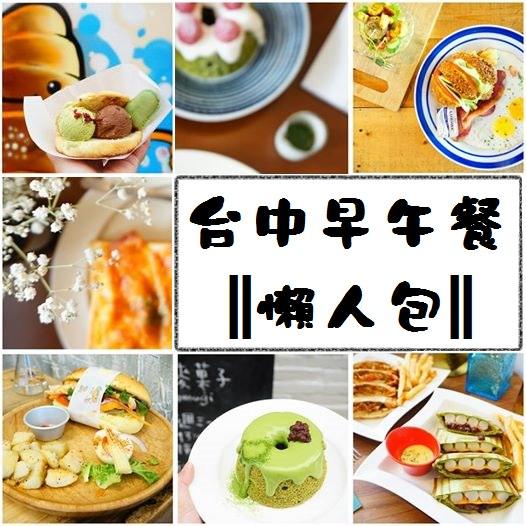 (2018.12月更新)台中早午餐推薦~好吃不採雷 ♥懶人包♥