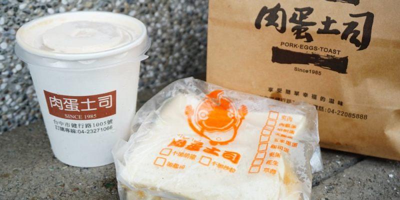 """【台中西區早午餐】肉蛋吐司  台中西區排隊早餐店""""高CP值早午餐"""