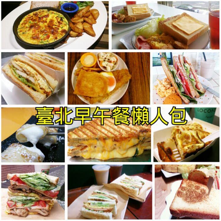(2018.9月更新)台北早午餐推薦~好吃不採雷♥懶人包♥百間早午餐任君挑選