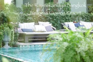 泰國曼谷住宿|有茉莉花香的The Raweekanlaya Bangkok Wellness Cuisine Resort !