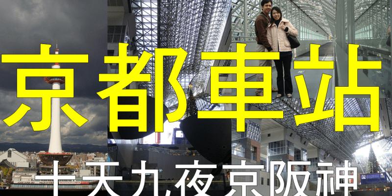 二度蜜月 Day 5 古城旅行的記憶 = 顛覆設計感的【京都車站】