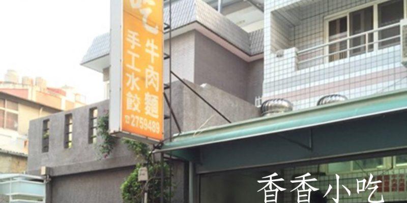 【愛吃府城】香香小吃 ~ 來台南必吃的非典型台南小吃