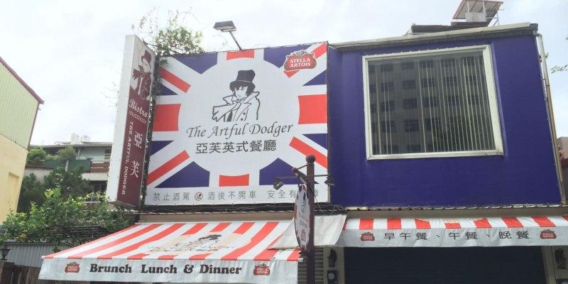 【愛吃府城】在傳統的台南居然也找得到正統的英式餐廳?為了彌補脫歐的傷害來「亞芙」補償一下吧