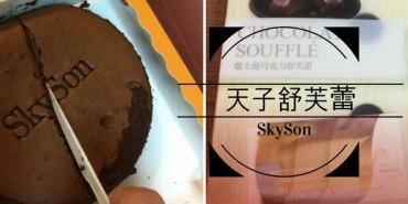 【愛甜食】吃了超舒服的天子(SkySon)舒芙蕾,從裡到外都舒服了!