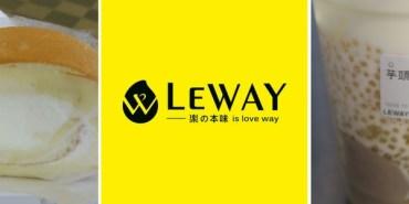 【LeWAY 樂的本味】用心手搖出一杯天然無毒的好滋味