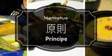 雖然是正統法式餐廳,但是卻堅持著屬於台南的「原則 Principe」