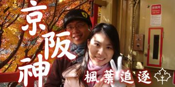 京阪神~追逐楓紅的日本關西自由行