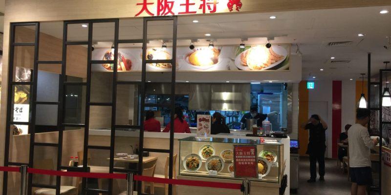 【愛吃府城】台南新光三越新門店B2 【大阪王將】,不是餃子的王將喔