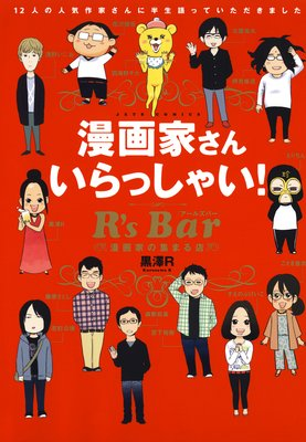 漫画家さん いらっしゃい! R's Bar 〜漫画家の集まる店〜 1