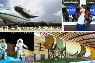 【美國德州遊記】Space Center Houston休士頓NASA太空中心