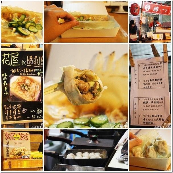 台南‧美食 獨創口味 將鮪魚及豚肉放入手工水餃的創意美味《花屋勝利煎餃》