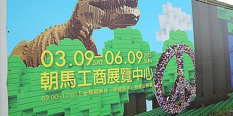 展場心得 有肉肉的積木恐龍好可愛~積木夢工場(展場時間2013/03/09~06/09)